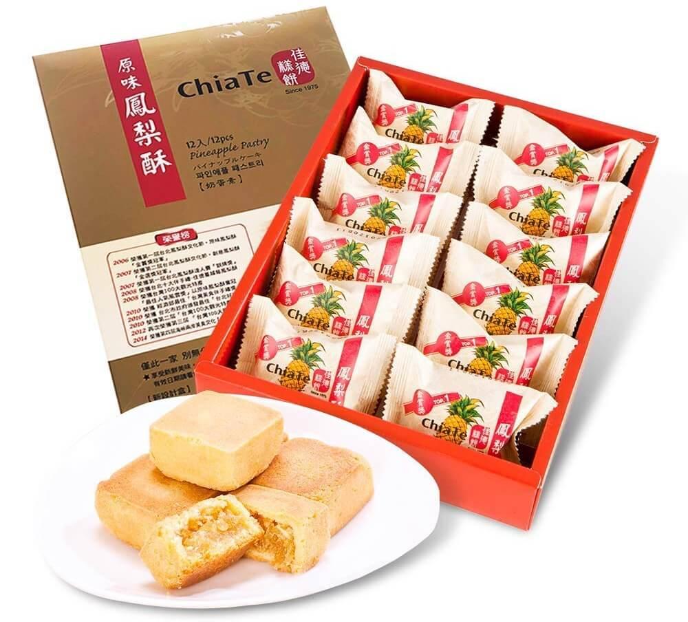 パイナップルケーキ/佳徳鳳梨酥  台湾のお土産