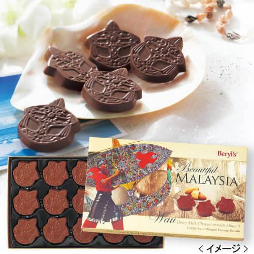 チョコレート/ベリーズ マレーシアのお土産