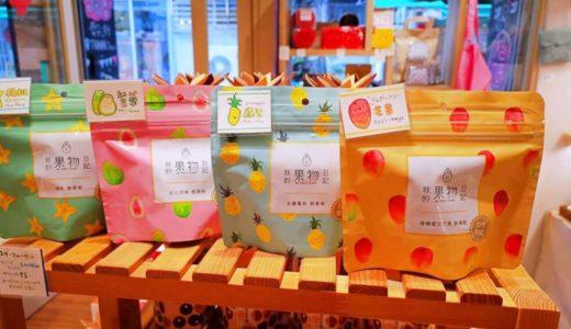 在住者が教える!永康街(台北)で見つけたおすすめのお土産11選【現地レポート】