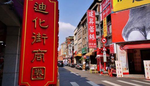 在住者が教える!迪化街(台北)のおすすめお土産14選【現地レポート】
