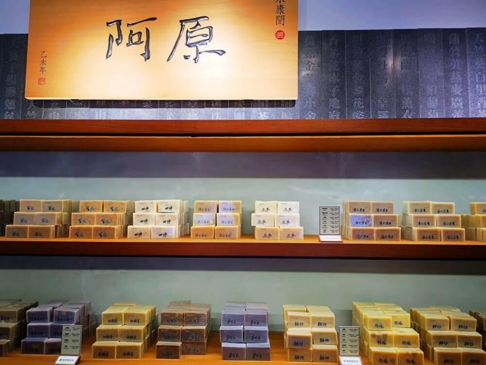 石鹸/阿原 台北のお土産