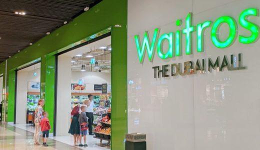 ドバイモール内の人気スーパー「ウェイトローズ」のおすすめお土産をレポートします!