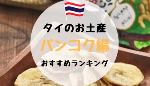 バンコクのおすすめお土産ランキング10選♡定番人気のお菓子やコスメ、雑貨など