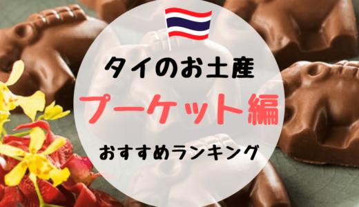 2020年|プーケットのおすすめお土産ランキング12選♡人気のお菓子やコスメなど