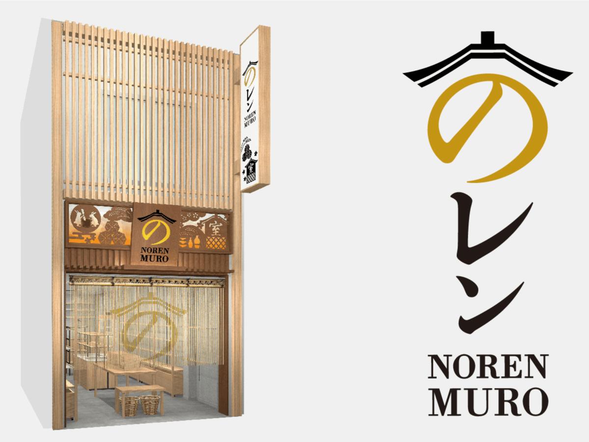 厳選された甘酒、発酵食品と日本文化を発信!『のレンMURO神楽坂店』がオープン!