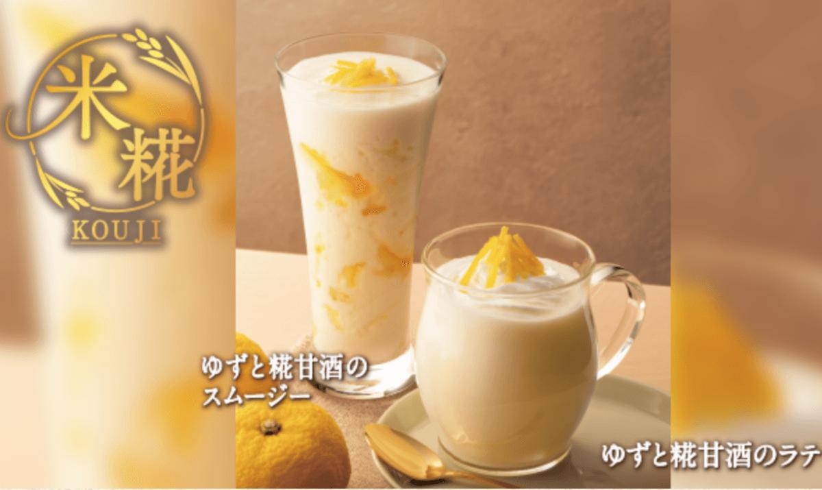 新商品!CAFE de CRIEから爽やかな『ゆずと糀甘酒』のドリンク2種が登場!