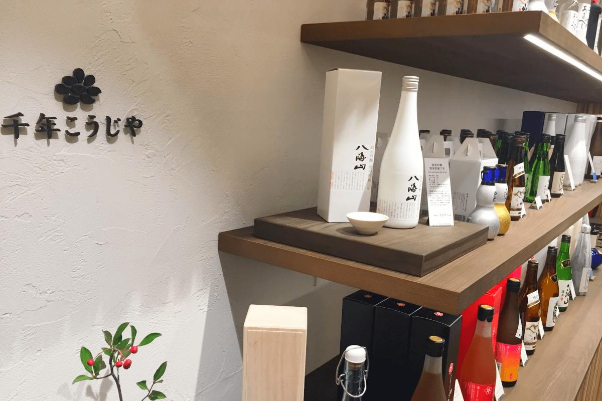 八海山で有名な八海醸造の甘酒が買える『銀座 千年こうじや』へ行ってみた!