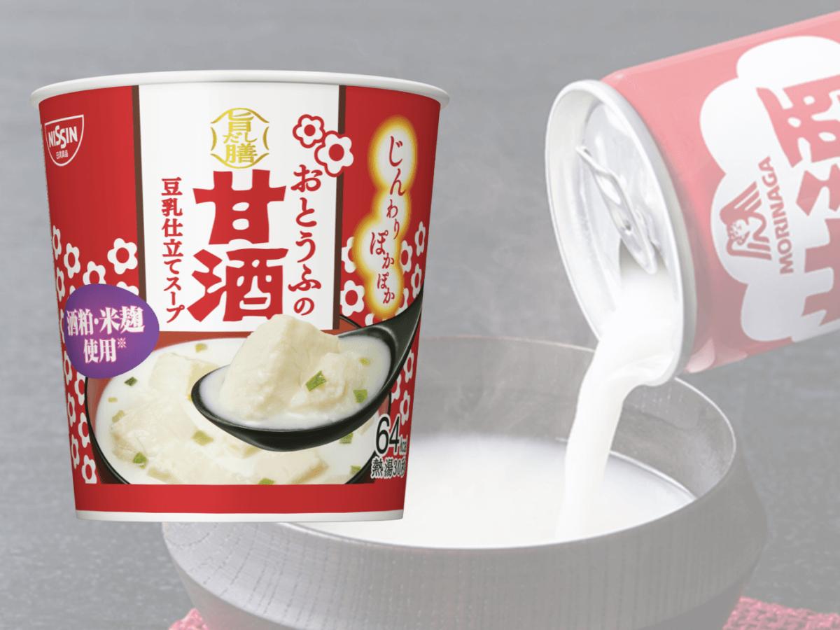 「日清×森永」の新商品!だし香る甘酒豆乳スープ『旨だし膳 おとうふの甘酒豆乳仕立てスープ』が登場します!