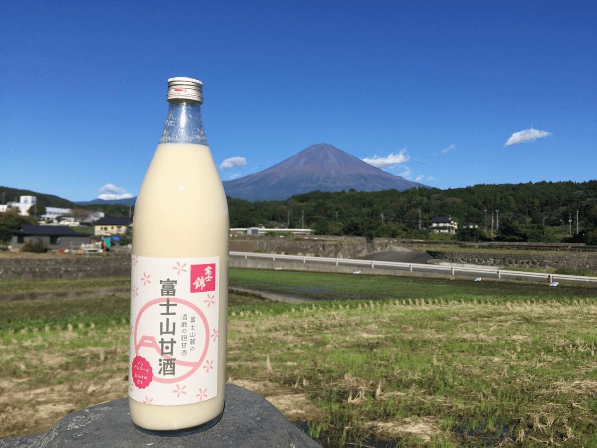 贈り物にも最適!富士山の恩恵をたっぷり受けた『富士山甘酒』が登場!