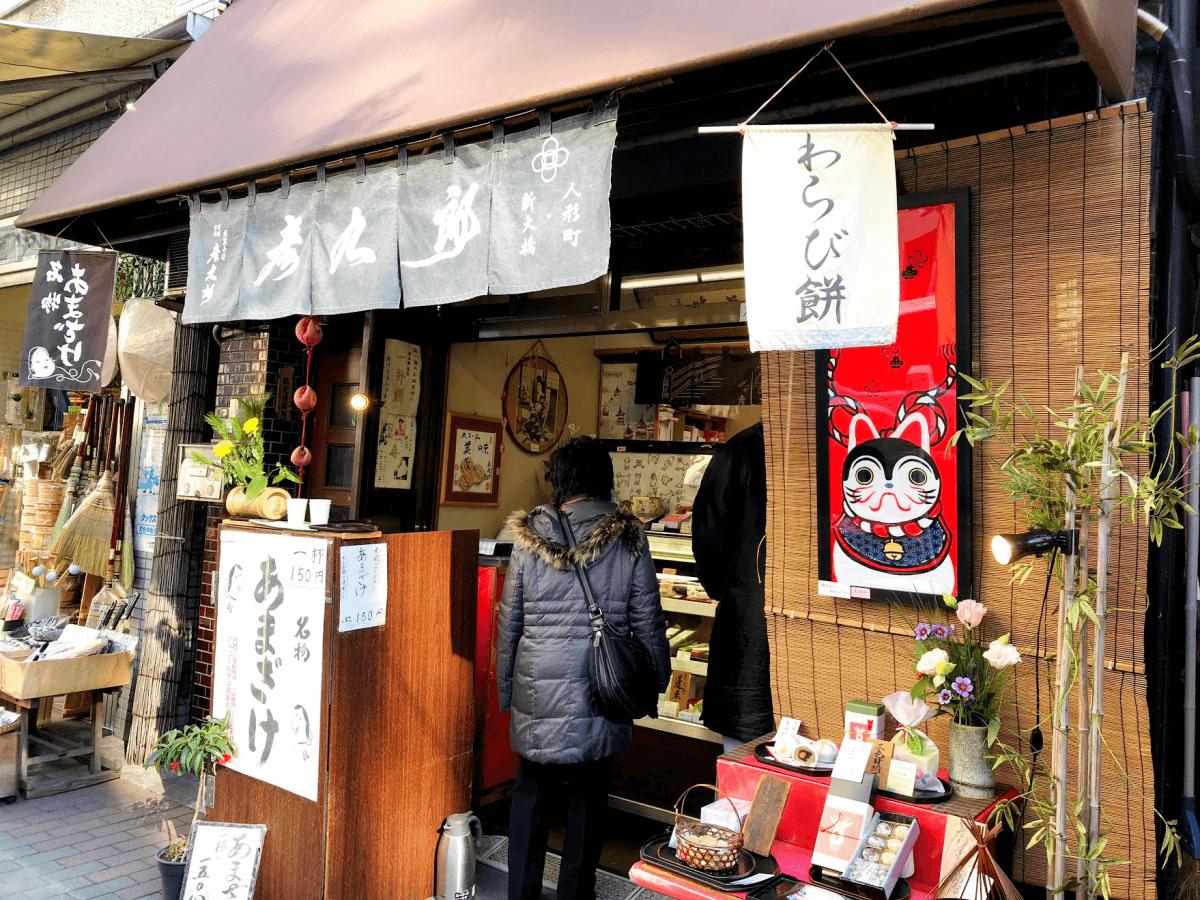 【人形町】グルメな街「甘酒横丁」で飲める甘酒を探し歩こう!