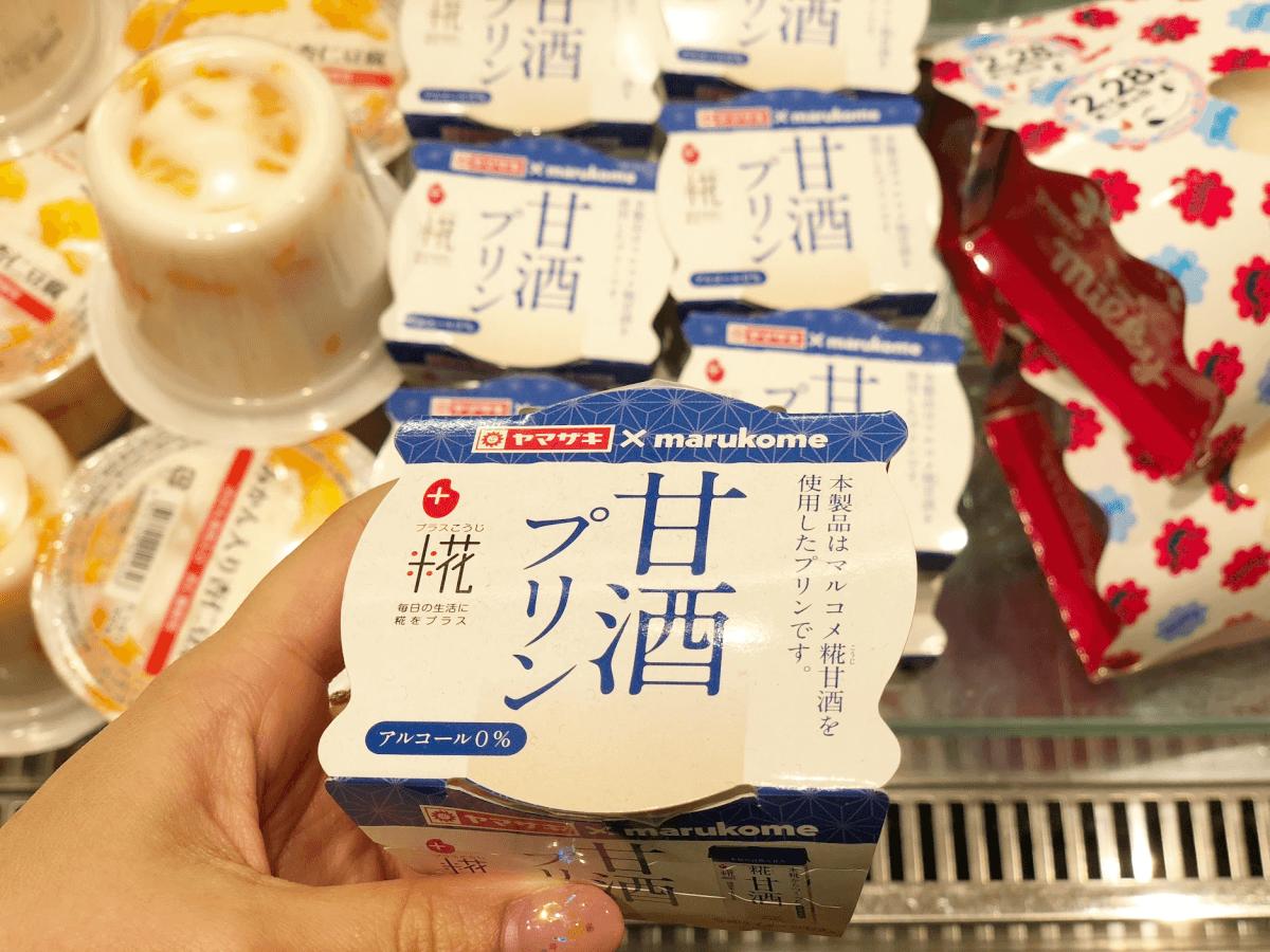 ヤマザキ製パンのマルコメ監修『甘酒プリン』が美味しい!