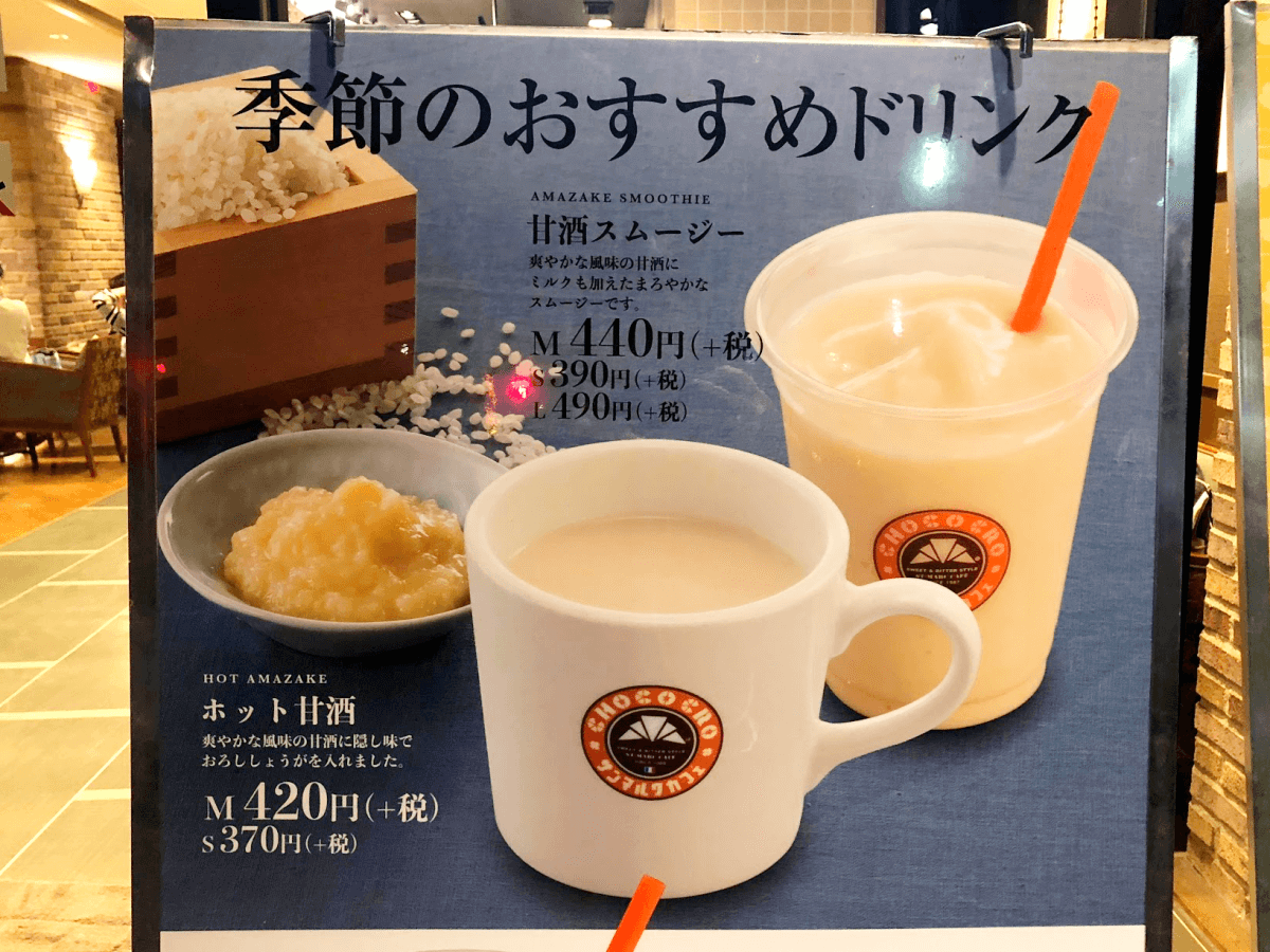 【サンマルク】本格的な味わいの『ホット甘酒』『甘酒スムージー』が美味しい!