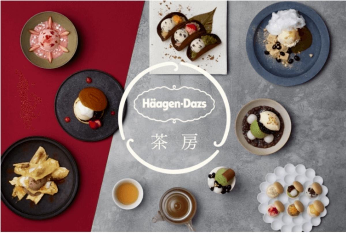 甘酒×ハーゲンダッツアイスのコラボが味わえる『Häagen-Dazs 茶房』が期間限定オープン♡