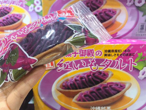 紅芋タルト 沖縄のお土産