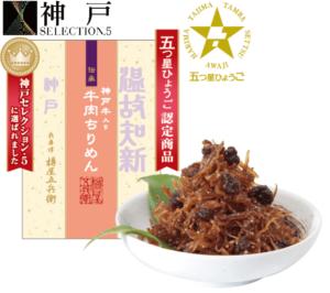 http://www.kobe-tarugo.com/item/taruyagohei01