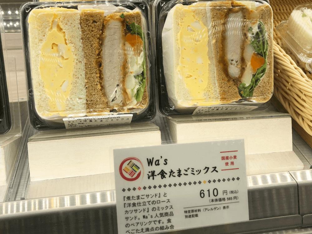 Wa's洋食たまごミックス/Wa's sandwich 新宿のお土産
