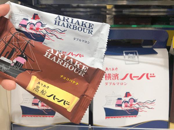 横濱ハーバー(ダブルマロン・チョコバナナ)/ありあけ 横浜のスイーツお土産