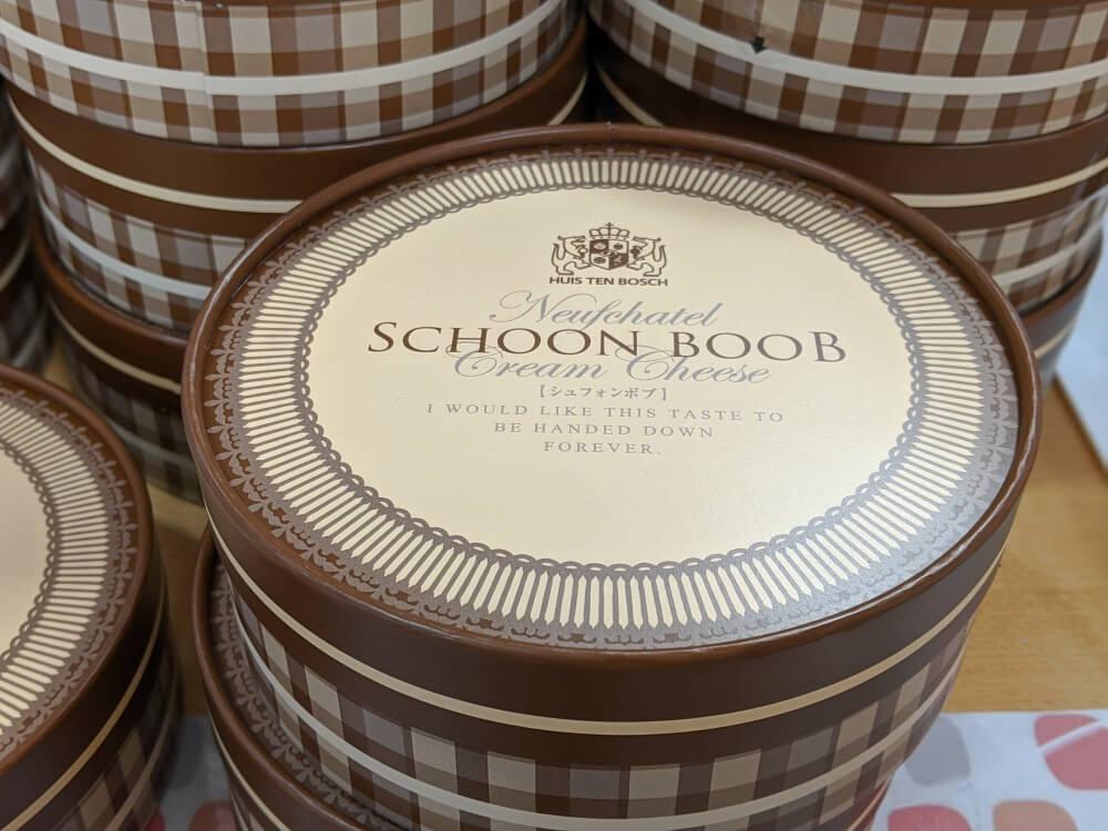オリジナルチーズケーキ シュフォンボブ ハウステンボス限定のお土産