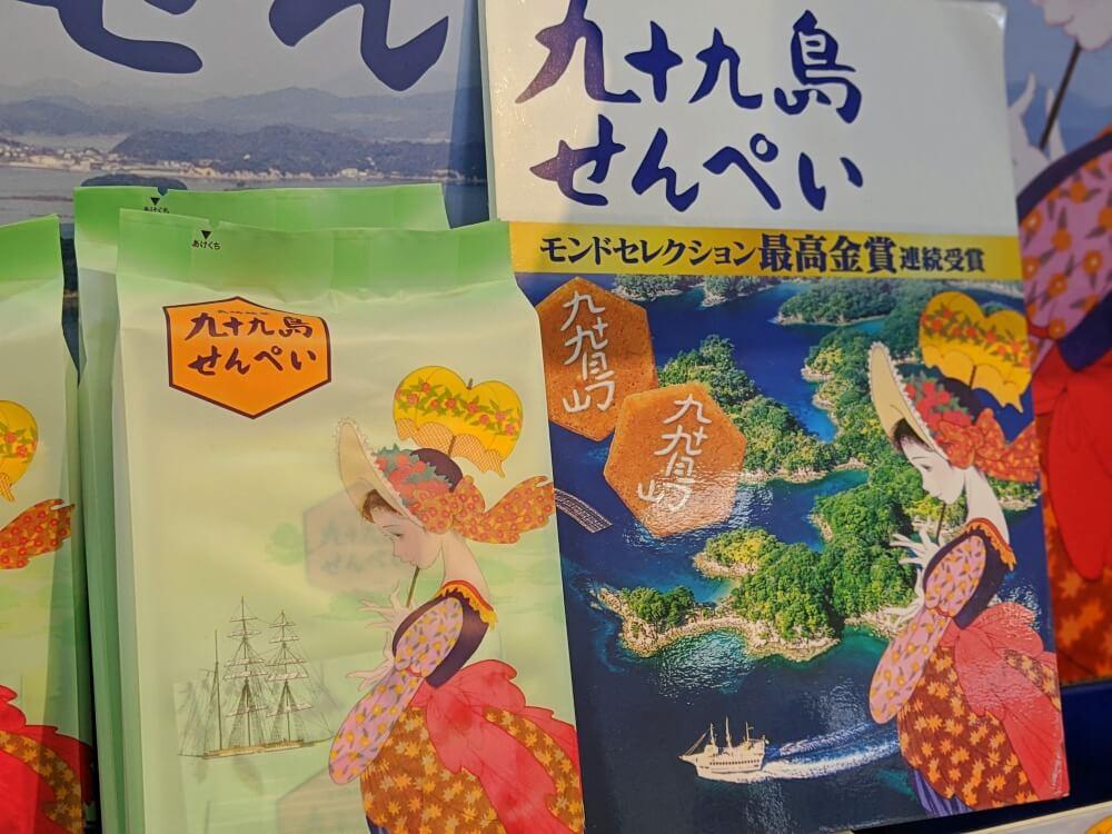 九十九島せんぺい/九十九島せんぺい本舗 長崎のお土産