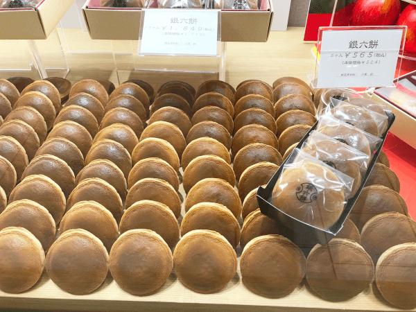 銀六餅/銀座 甘楽 品川駅のお土産
