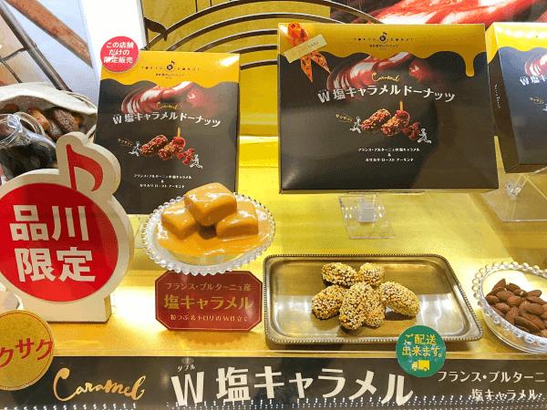 W塩キャラメルドーナッツ/テラ・セゾン 東京の帰省土産