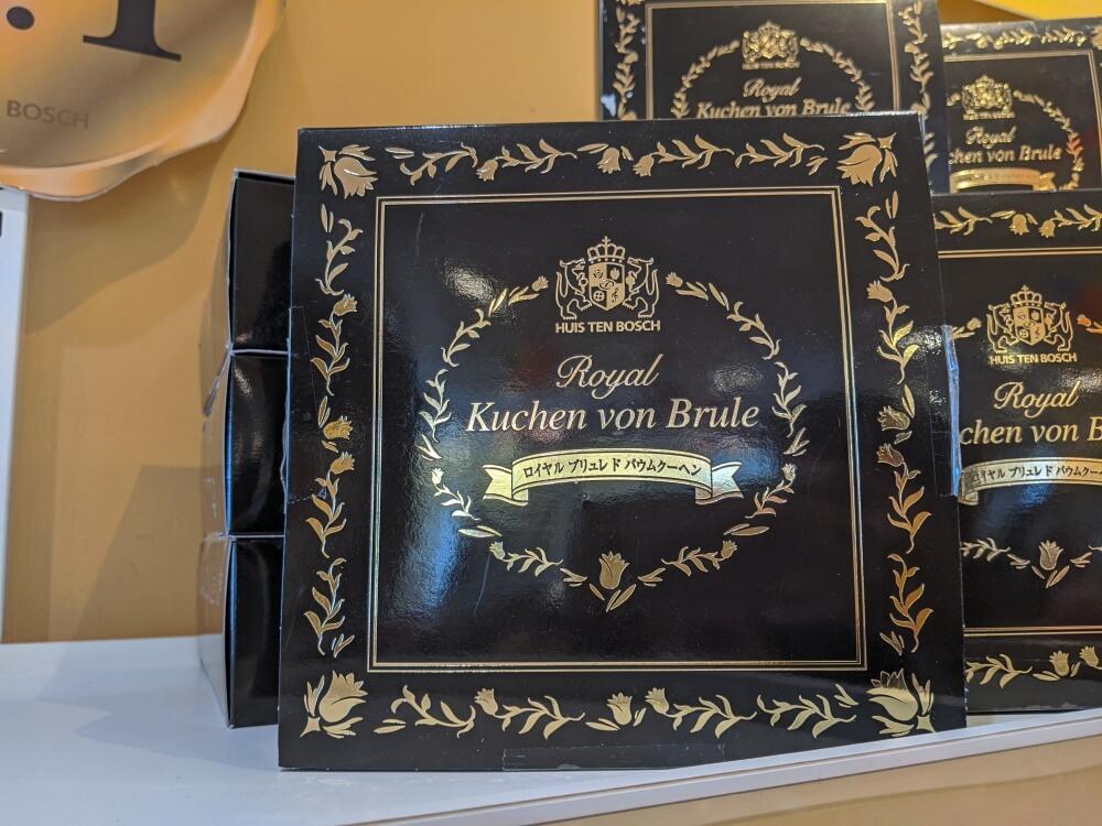 オリジナル ロイヤル・ブリュレ・ド・クーヘン ハウステンボス限定のお土産
