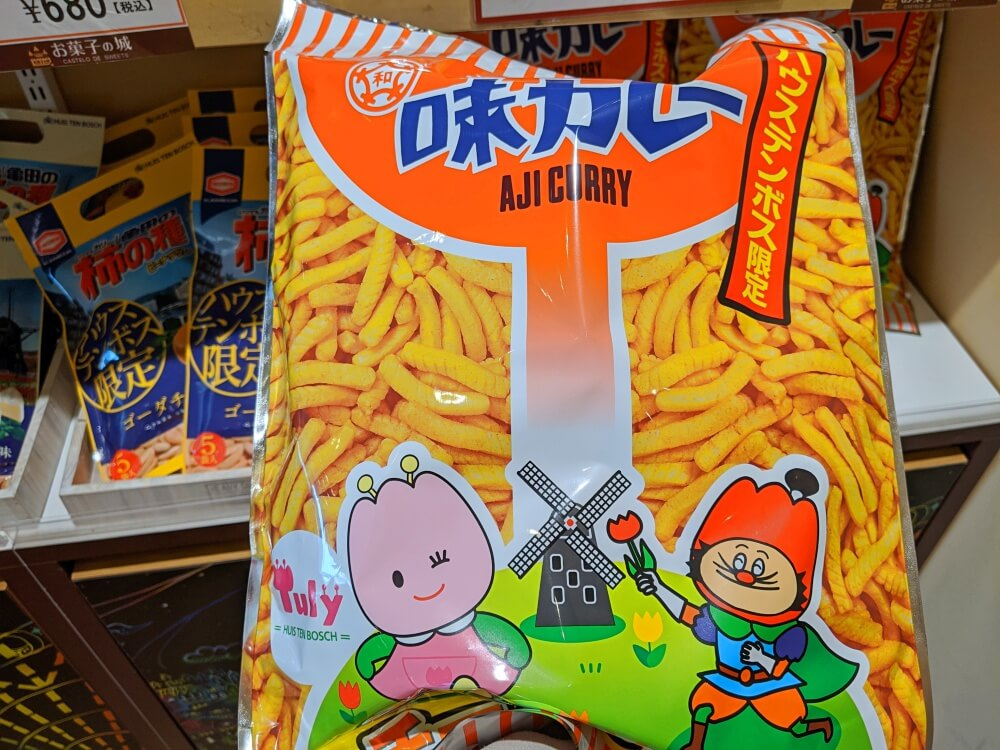 やまとの味カレー ハウステンボス限定パッケージ/ 大和製菓 ハウステンボス限定のお土産