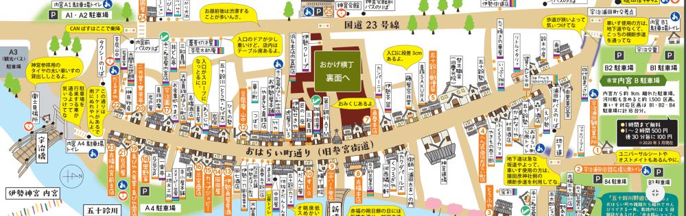 伊勢神宮・おかげ横丁・おはらい町のお土産屋さんマップ