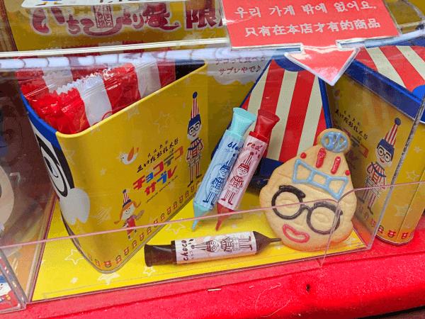 くいだおれ太郎 チョコデコサブレ/太郎フーズ 大阪のお土産
