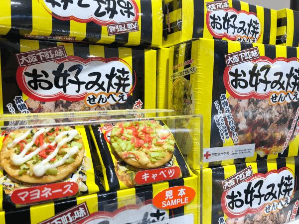 お好み焼きせんべえ/大阪の味本舗 大阪のお土産