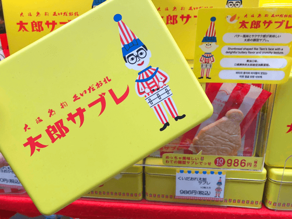 くいだおれ太郎サブレ/太郎フーズ 大阪のお土産