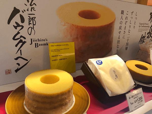 バウムクーヘン/治一郎 浜松駅のお土産