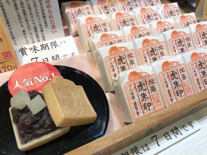 虎朱印/正栄堂 小田原駅のお土産