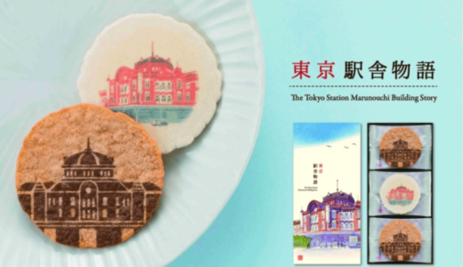 【東京駅限定】人気お土産屋「桂新堂」から『東京駅舎物語』が新登場!