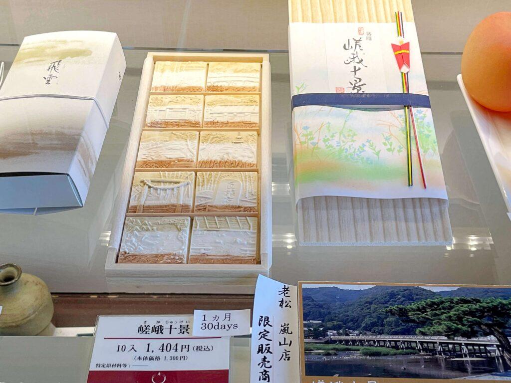 嵯峨十景/老松 嵐山のお土産