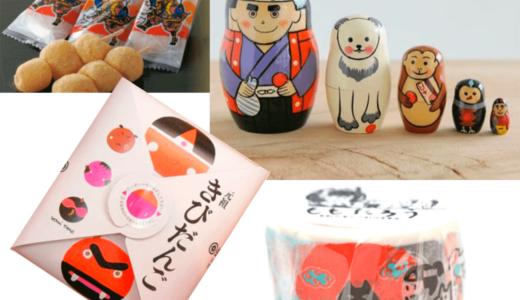 【厳選28選】岡山県の2019年人気お土産ランキング♡定番のきびだんごやおすすめのおつまみ、雑貨など