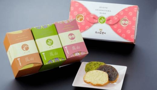 【京都の嵐山といえばコレ!】おすすめお土産ランキング25選♡人気のお菓子やおしゃれ雑貨など