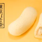 【全25種類】東京の人気定番お土産『東京ばな奈』をご紹介します!
