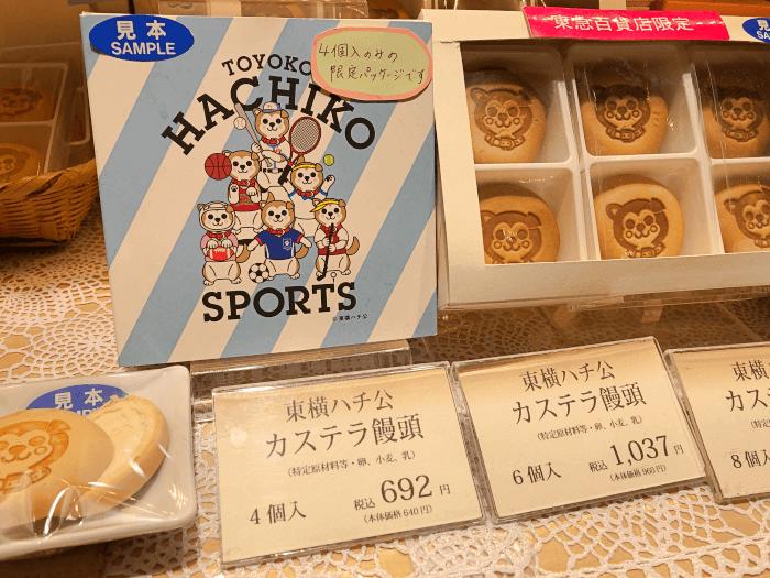 東横ハチ公 カステラ饅頭/清月堂本店 渋谷のおすすめお土産