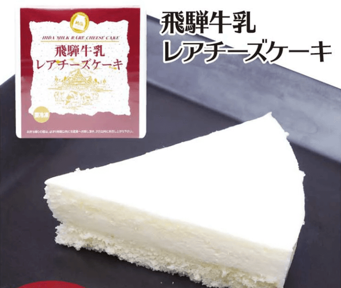 飛騨牛乳レアチーズケーキ/ふく福 飛騨・高山のお土産