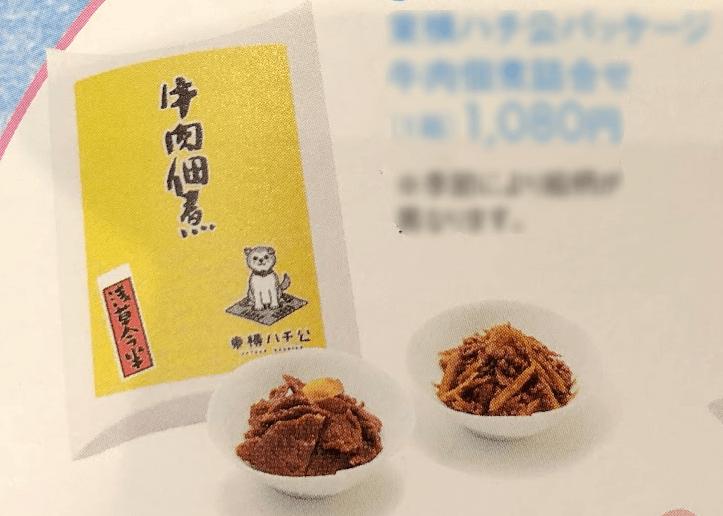 東横ハチ公パッケージ 牛肉佃煮詰合せ/浅草今半 渋谷のおすすめお土産