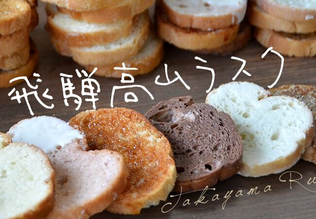 高山ラスク/石本製パン所 飛騨・高山のお土産