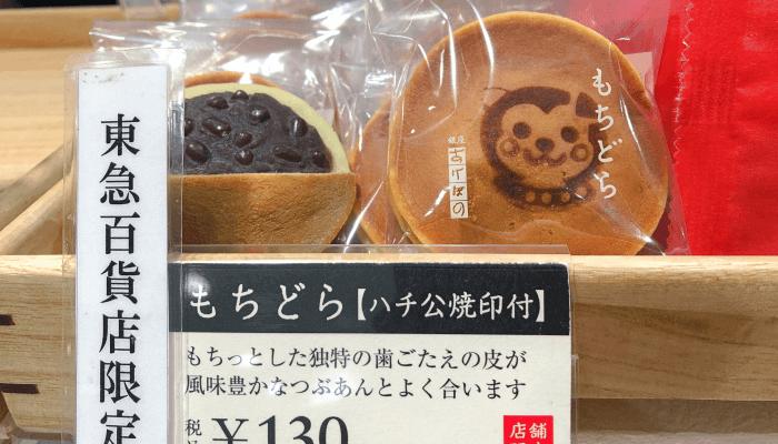 もちどら/あけぼの 渋谷のおすすめお土産