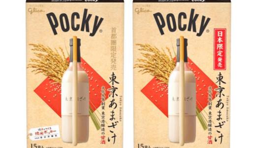 【首都圏限定】新商品『ポッキー東京あまざけ』が東京土産として登場しました!