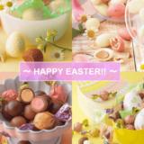 【イースター期間限定】もらって嬉しい、かわいいお菓子4種が新登場♡