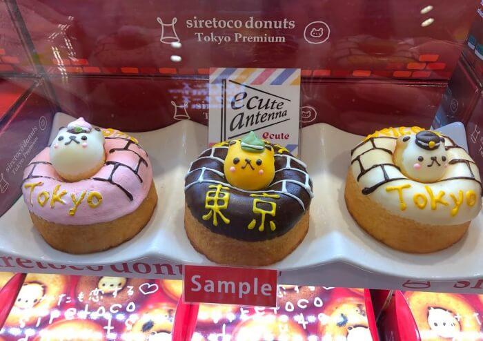 シレトコファクトリーのドーナッツ