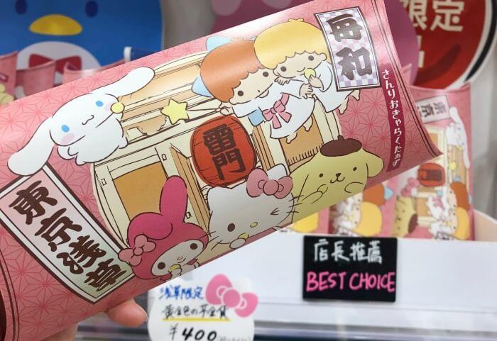 浅草限定 黄金色の芋金貨/舟和本店×サンリオ