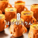 大阪の新名物スイーツお土産「はにわぷりん」