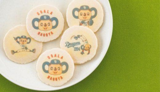 【名古屋限定】中日ドラゴンズファン必見のお土産!ドアラの可愛いお菓子が新登場!