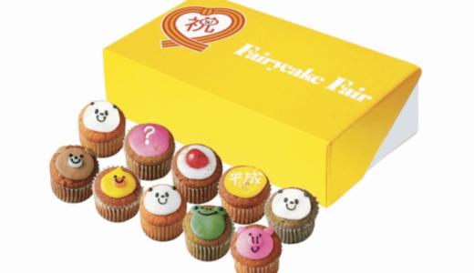 【新元号を祝う記念スイーツ】手土産としておすすめの可愛いカップケーキが期間限定で登場します♡